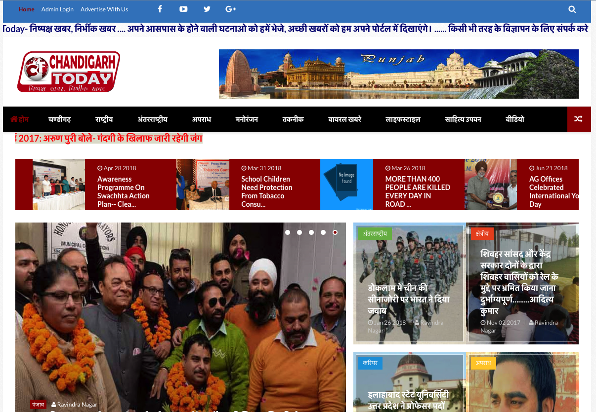 Chandigarh Today - The News Portal is Launched.